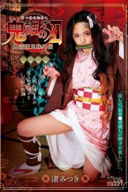 Kimetsu no Yaiba JAV Live Action
